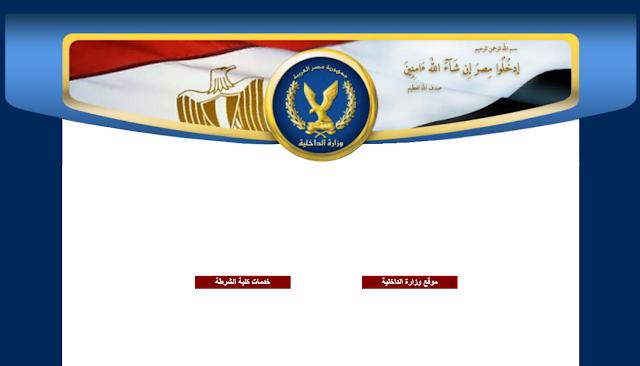 موقع وزارة الداخلية - خدمات كلية الشرطة