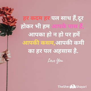 new 2020 love shayari in hindi