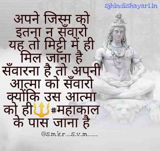 Lord shiva status in hindi