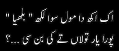 Bully Shah | Bully Shah Poetry | Punjabi Poetry | 2 Lines poetry | Sad Poetry | Urdu Poetry World,urdu 2 line poetry,2 line shayari in urdu,parveen shakir romantic poetry 2 lines,2 line sad shayari in urdu,poetry in two lines,Sad poetry images in 2 lines,sad urdu poetry 2 lines ,very sad poetry allama iqbal,Latest urdu poetry images,Poetry In Two Lines,Urdu poetry Romantic Shayari