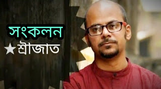 Sonkolon Kobita Lyrics (সংকলন) Srijato