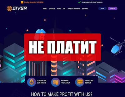 Скриншоты выплат с хайпа siver.biz