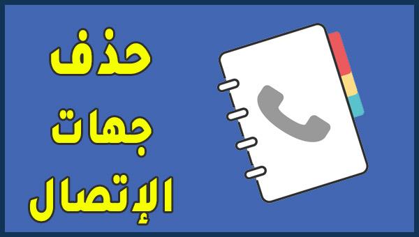 حذف جهات الاتصال الخاصة بك التي حصل عليها Facebook