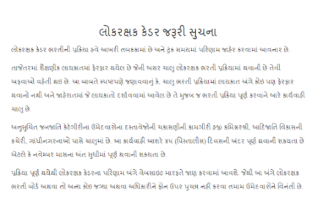 LRB Constable Final Result NEWS at https://lrbgujarat2018.in