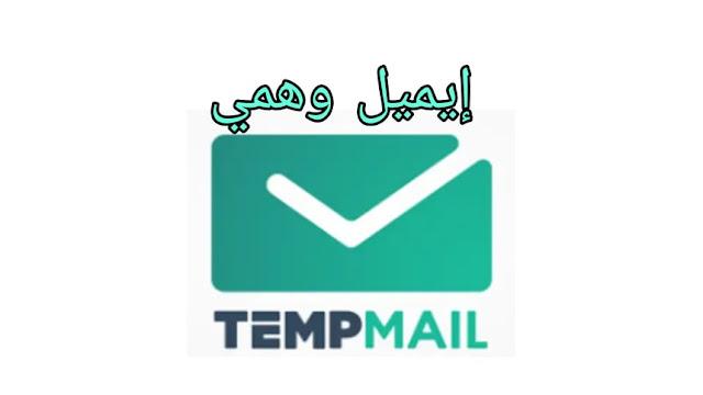 تطبيق يقدم لك ايميل عشوائي Temp Mail