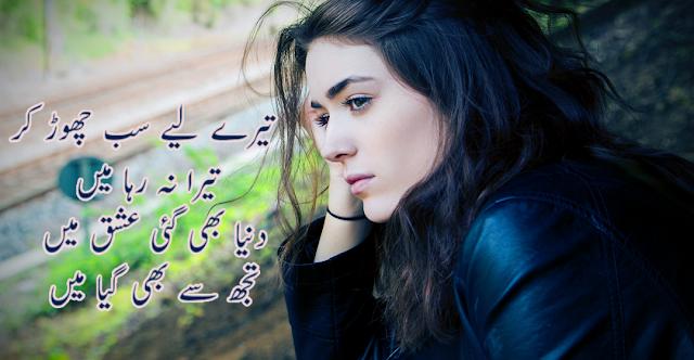 4 line urdu shayari sms love romantic attitude  sad jhon elia best poetry