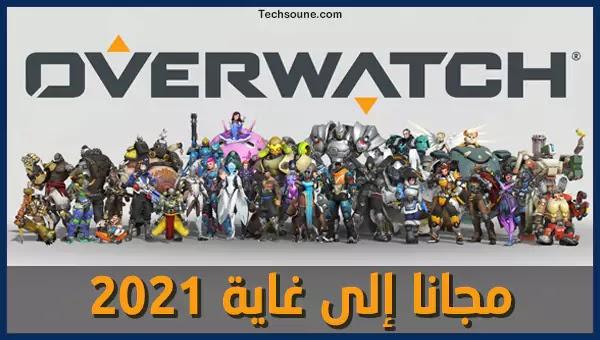 لعبة Overwatch مجانا للكمبيوتر حتى عام 2021
