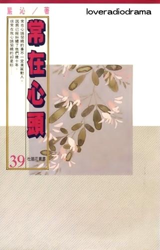香港廣播劇資料庫: 1985年1-6月〈悲歡離合〉廣播劇資料
