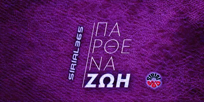 ΠΑΡΘΕΝΑ ΖΩΗ Parthena Zoi 52-53-54-55