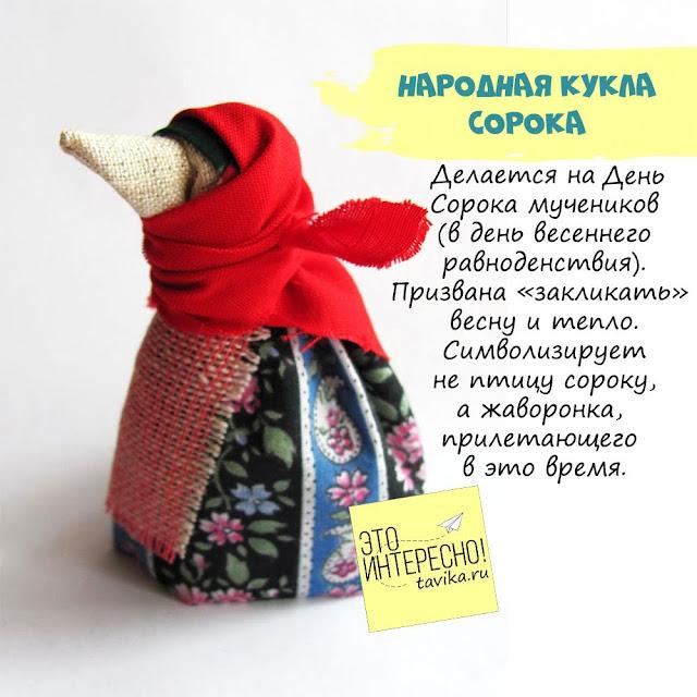 народная кукла Сорока