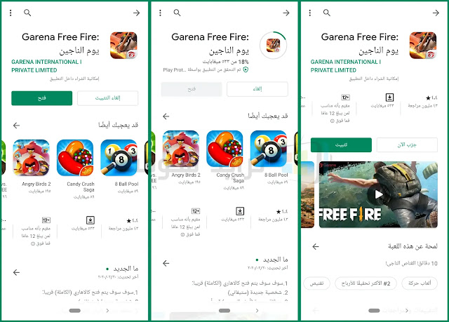 كم تستهلك لعبة free fire من الانترنت