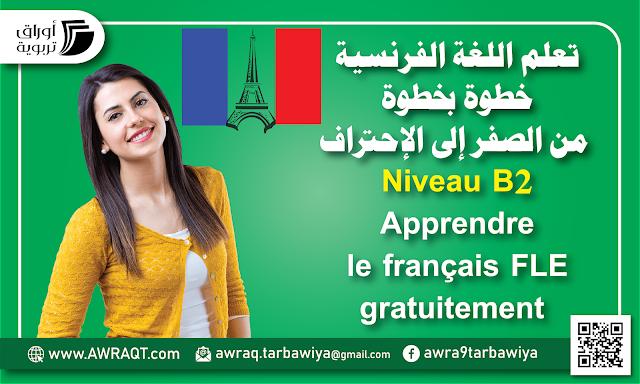 تعلم اللغة الفرنسية خطوة بخطوة  من الصفر إلى الإحتراف Niveau B2 ) Apprendre  le français FLE  gratuitement)