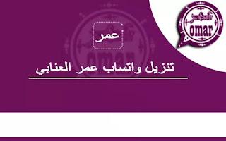 تنزيل وتحديث واتساب OBWhatsApp عمر العنابي آخر إصدار برابط مباشر