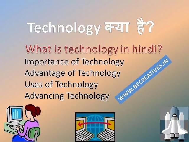 TECHNOLOGY in HINDI- TECHNOLOGY क्या है ?