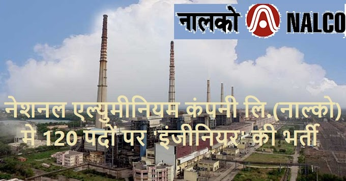 NALCO Recruitment 2020 | Engineer Vacancies | Free Job Alert