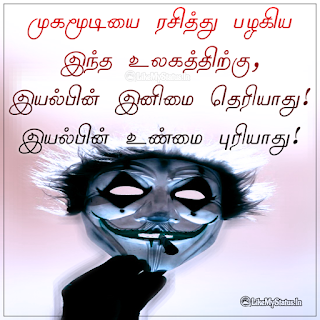 Tamil Quote About People