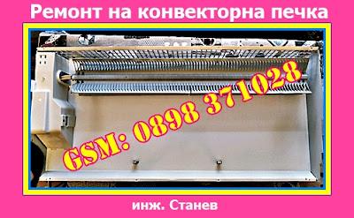 Ремонт на битова техника, Ремонт на битова техника в София, Ремонт на перални, Ремонт на диспозери, Ремонт на телевизори, Ремонт на конвекторни печки, Ремонт на ютии,       Счупена ключалка на пералня,