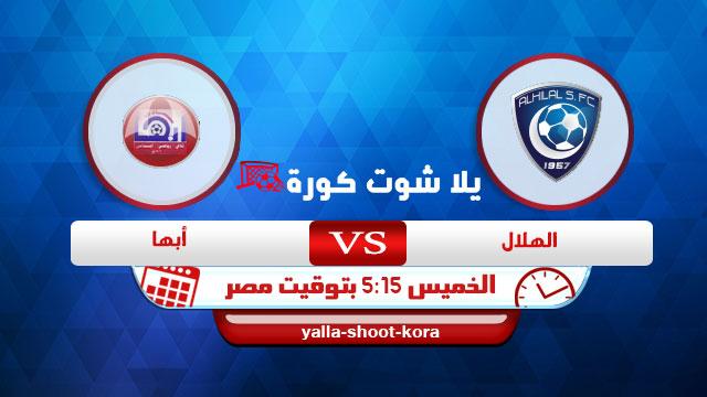 al-hilal-vs-abha