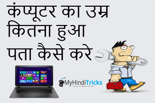 how-to-computer-age-in-hindi
