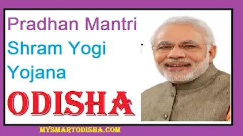 Pradhan Mantri Shram Yogi Yojana Odisha 2020 [Apply Online]