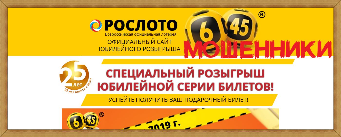 [Лохотрон] РОСЛОТО – jmsnvqi.money.bank@passport.yandex.ru Отзывы, развод! Официальный сайт юбилейного розыгрыша