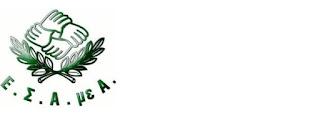 Παρέμβαση της Ε.Σ.Α.μεΑ. μέσω του Συνδέσμου για την προστασία των Στελεχών Ενόπλων Δυνάμεων Ειδικής Κατάστασης (ευπαθείς ομάδες) από τον κορωνοϊό