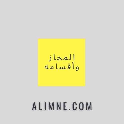 المجاز وأقسامه في البلاغة العربية