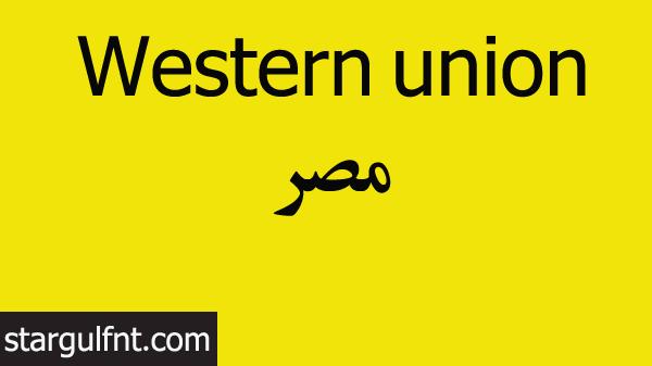 فروع ومواعيد عمل ويسترن يونيون في مصر Western Union
