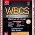 WBCS General Studies Manual (ডাব্লু বি সি এস জেনারেল স্টাডিজ ম্যানুয়াল) Bengali Book