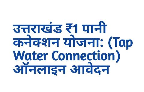 Tap Water Connection Scheme