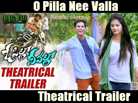 O Pilla Nee Valla Trailer