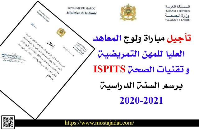 تاجيل مباراة ولوج المعاهد العليا للمهن التمريضية و تقنيات الصحة. ISPITS برسم السنة الدراسية 2020-2021