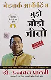judo jodo jeeto network marketing hindi by ujjawal patni,business books in hindi, finance books in hindi, investment in hindi, money management books in hindi