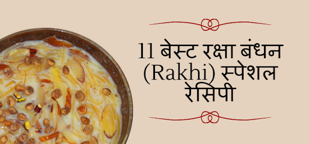 Recipes Raksha Bandhan, rakhi recipes