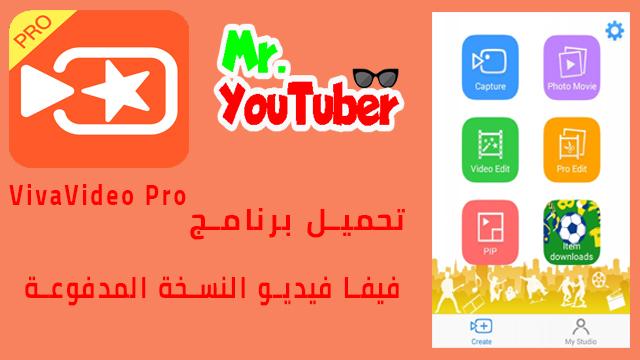 تحميل برنامج VivaVideo Pro النسخة المدفوعة برابط مباشر