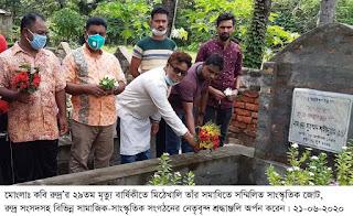 সাম্যবাদ প্রতিষ্ঠার আহ্বানে  মোংলায় কবি রুদ্র'র মৃত্যু বার্ষিকী পালন