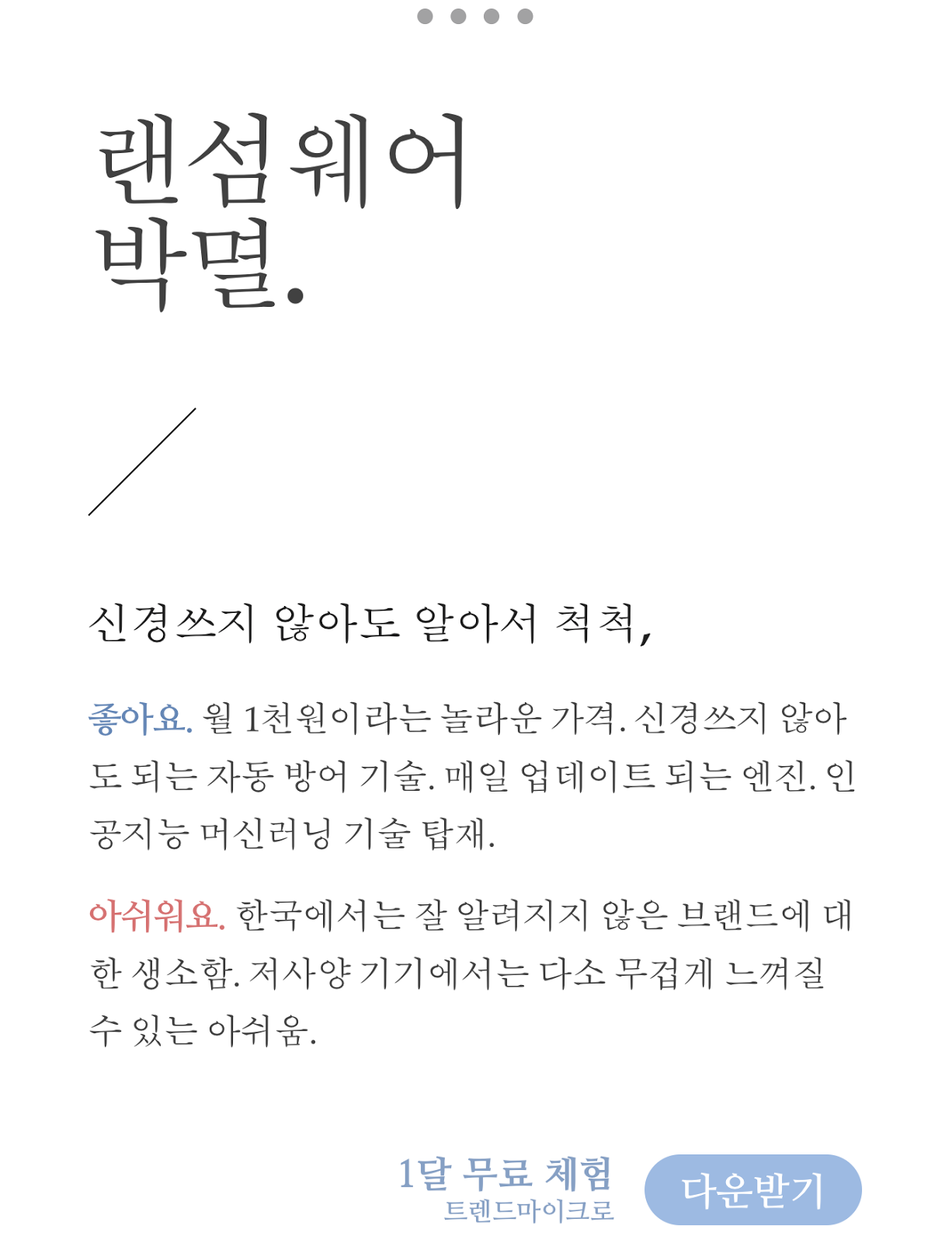 http://safetrend.kr/download_trial.php