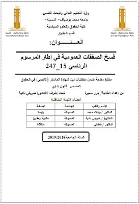 مذكرة ماستر: فسخ الصفقات العمومية في إطار المرسوم الرئاسي 15-247 PDF
