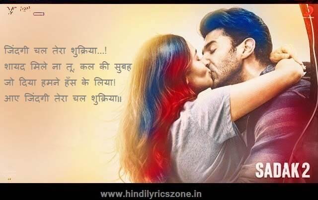 ज़िंदगी चल तेरा शुक्रिया Zindagi Chal Tera Shukriya Lyrics-Sadak 2। Shreya Goshal।Jeet Ganguly।Alia Bhatt।