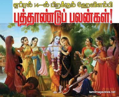 Hevalambi Tamil Puthandu Palangal
