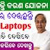 free laptop distribution in odisha 2019-20 ମାଗଣା ଲାପଟପ ନିଅନ୍ତୁ