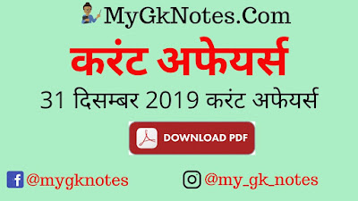31 December 2019 Current Affairs PDF