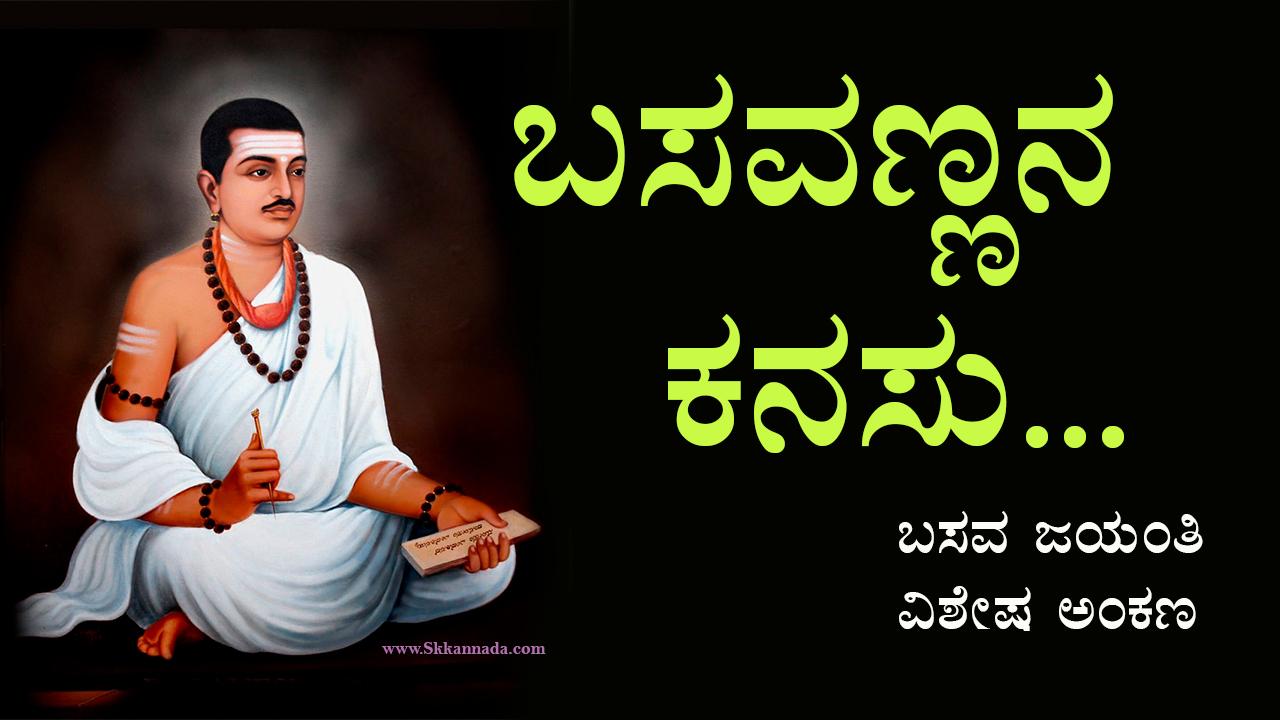 ಬಸವಣ್ಣನ ಕನಸು - ಬಸವ ಜಯಂತಿ ವಿಶೇಷ ಅಂಕಣ - Basav Jayanti wishes in Kannada
