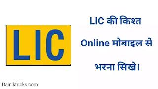मोबाइल से Online LIC Premium कैसे भरे ?