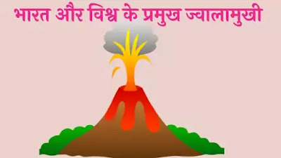 Volcano GK Questions In Hindi Pdf Download
