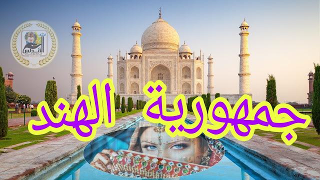 جمهورية الهند
