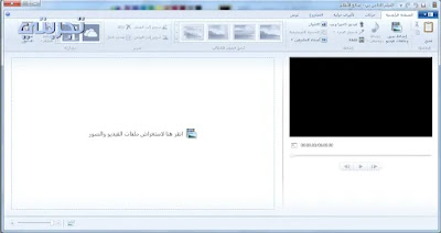 برنامج Windows Movie Maker العربي