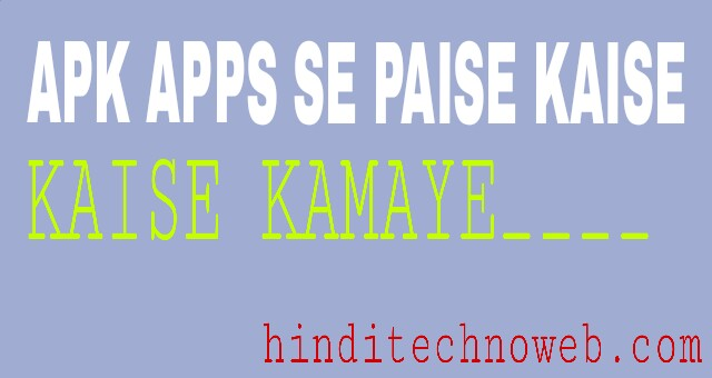 App se paise Kaise kamaye