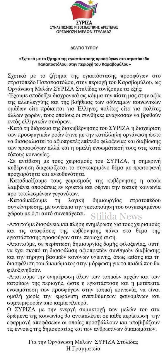 ΣΥΡΙΖΑ ΣΤΥΛΙΔΑΣ - ΣΧΕΤΙΚΑ ΜΕ ΤΗΝ ΕΓΚΑΤΑΣΤΑΣΗ ΠΡΟΣΦΥΓΩΝ ΣΤΟΝ ΚΑΡΑΒΟΜΥΛΟ