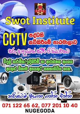cctv course